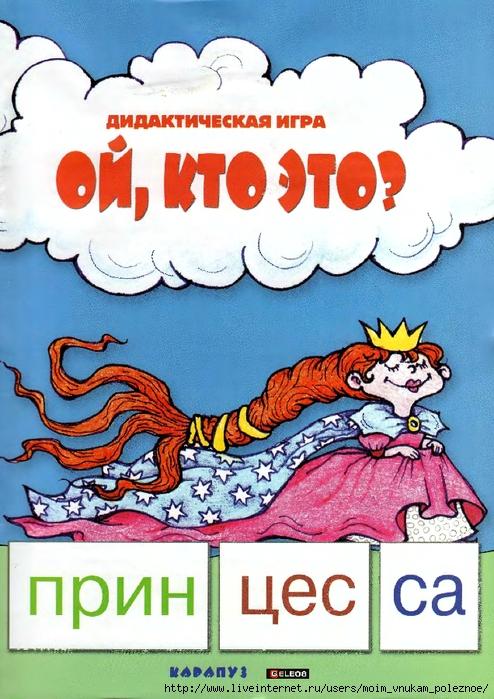 Suschevskaya_S_A_Oy_kto_eto_1 (494x700, 320Kb)