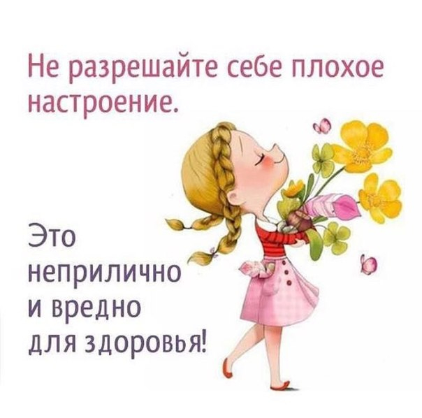 Открытка проснись в хорошем настроении и не порти настроение другим