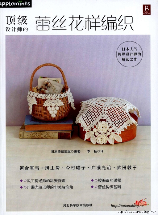 Asahi_Original_-_Crochet_Lace_Doily_Floral_Applique_Chinese.page01 copy (512x700, 299Kb)