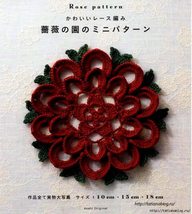 Crochet_asahi_rose_pattern.page01 copy (626x700, 428Kb)