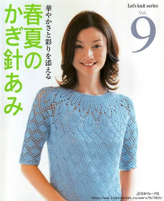 Let's knit series NV4275 2007 Vol.09-0 (571x700, 275Kb)