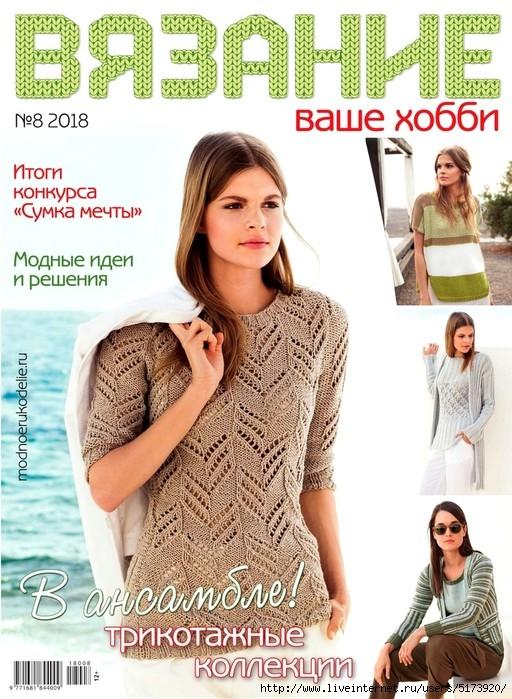 Вязание — ваше хобби №8 2018.