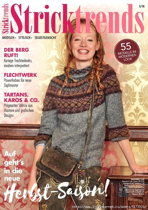 Stricktrends №3 2018