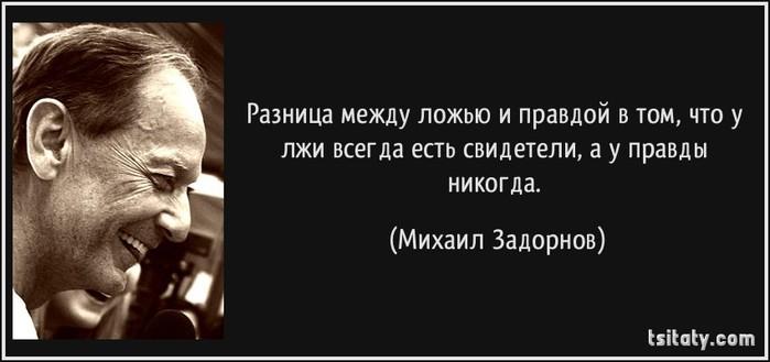tsitaty-разница-между-ложью-и-правдой-в-том-что-у-лжи-михаил-задорнов-167337 (700x329, 41Kb)