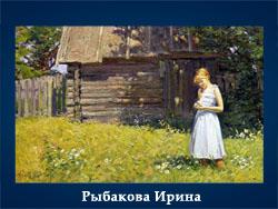 5107871_Ribakova_Irina (250x188, 55Kb)