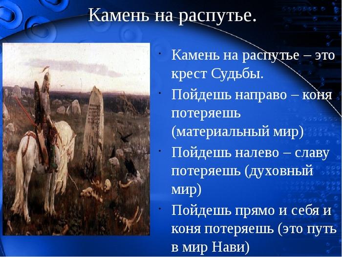 4878453_kaa18svkritii_smisl_rys_skazok (700x525, 298Kb)