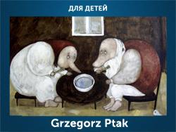 5107871_Grzegorz_Ptak (250x188, 83Kb)