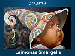 5107871_Laimonas_Smergelis (250x188, 96Kb)