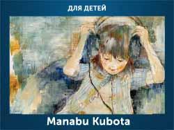 5107871_Manabu_Kubota (250x188, 45Kb)