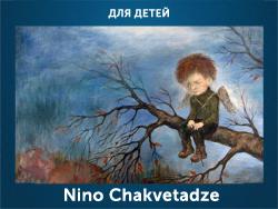 5107871_Nino_Chakvetadze (250x188, 89Kb)