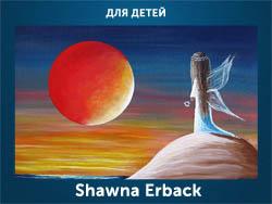 5107871_Shawna_Erback (250x188, 42Kb)
