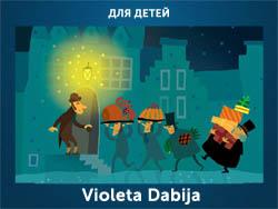 5107871_Violeta_Dabija (250x188, 43Kb)