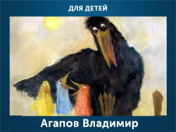 5107871_Agapov_Vladimir (250x188, 45Kb)