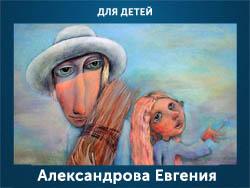 5107871_Aleksandrova_Evgeniya (250x188, 46Kb)