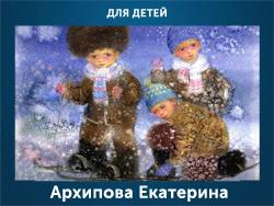 5107871_Arhipova_Ekaterina (250x188, 79Kb)