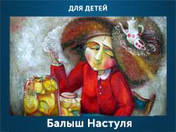 5107871_Balish_Nastylya (250x188, 98Kb)