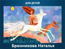5107871_Bronnikova_Natalya (250x188, 62Kb)
