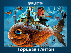 5107871_Gorcevich_Anton (250x188, 117Kb)