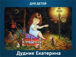 5107871_Dydnik_Ekaterina (250x188, 98Kb)