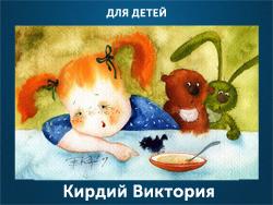 5107871_Kirdii_Viktoriya (250x188, 92Kb)