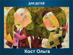 5107871_Kost_Olga (250x188, 107Kb)