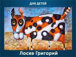 5107871_Losev_Grigorii (250x188, 112Kb)