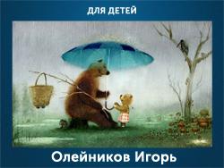 5107871_Oleinikov_Igor (250x188, 81Kb)
