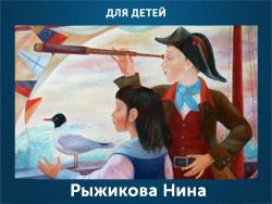 5107871_Rijikova_Nina (250x188, 62Kb)