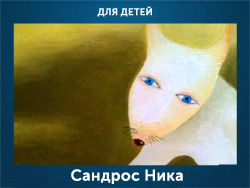 5107871_Sandros_Nika (250x188, 52Kb)