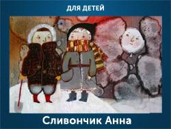 5107871_Slivonchik_Anna (250x188, 64Kb)