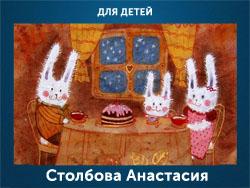 5107871_Stolbova_Anastasiya (250x188, 56Kb)