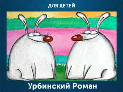 5107871_Yrbinskii_Roman (250x188, 46Kb)