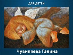 5107871_Chyvilyaeva_Galina (250x188, 93Kb)
