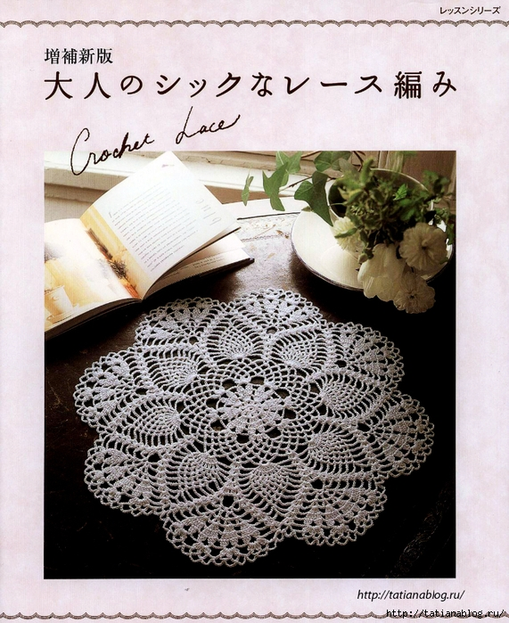 Elegant Crochet Lace - 2012.page001 copy (571x700, 370Kb)