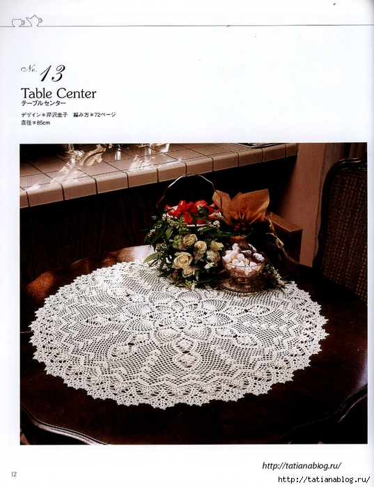 Elegant Crochet Lace - 2012.page014 copy (537x700, 306Kb)