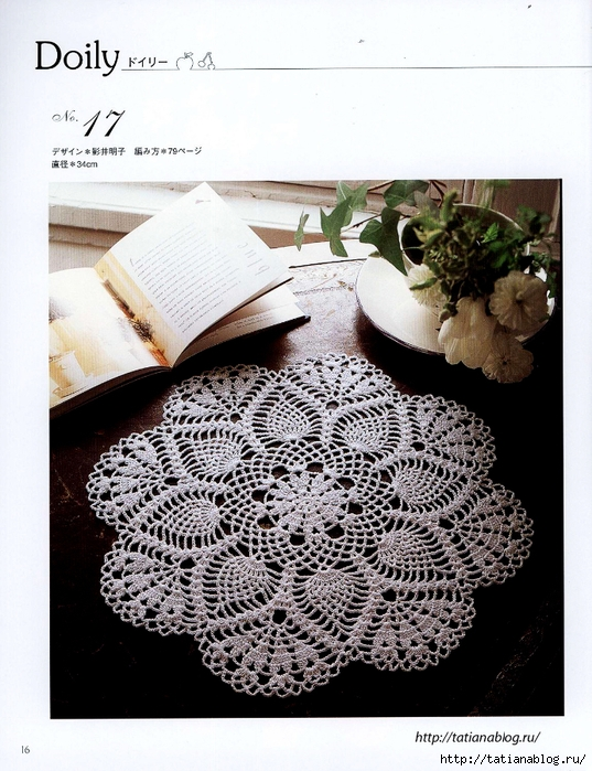 Elegant Crochet Lace - 2012.page018 copy (537x700, 314Kb)