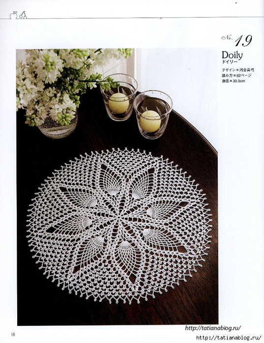 Elegant Crochet Lace - 2012.page020 copy (537x700, 334Kb)