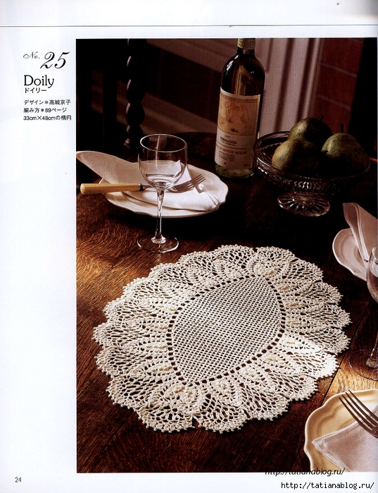 Elegant Crochet Lace - 2012.page026 copy (537x700, 351Kb)