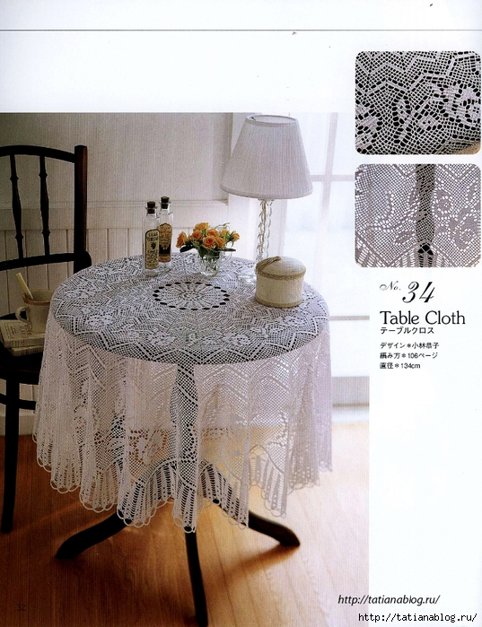Elegant Crochet Lace - 2012.page034 copy (537x700, 329Kb)