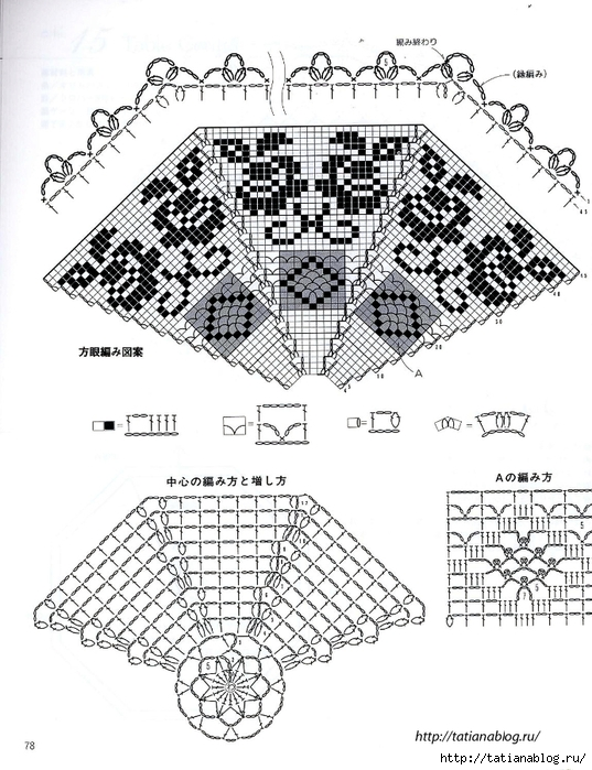 Elegant Crochet Lace - 2012.page080 copy (537x700, 286Kb)