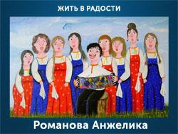 5107871_Romanova_Anjelika (250x188, 61Kb)