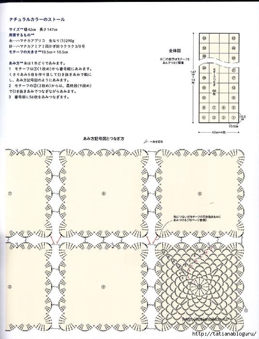 00053 copy (535x700, 257Kb)