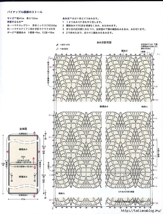 00071 copy (535x700, 317Kb)