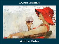 5107871_Andre_Kohn (250x188, 80Kb)