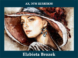 5107871_Elzbieta_Brozek (250x188, 60Kb)
