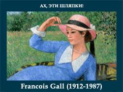 5107871_Francois_Gall_19121987 (250x188, 54Kb)