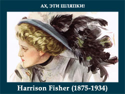 5107871_Harrison_Fisher_18751934 (250x188, 55Kb)