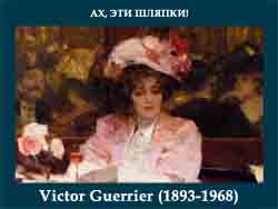 5107871_Victor_Guerrier_18931968 (250x188, 40Kb)