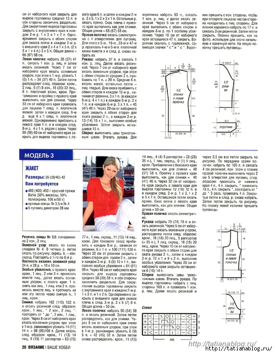 Вязание - Ваше Хобби 04 2011.page21 copy (544x700, 304Kb)