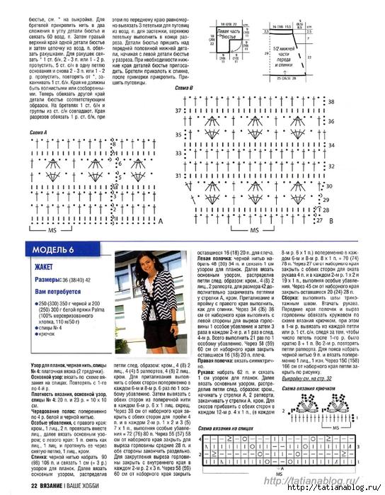 Вязание - Ваше Хобби 04 2011.page23 copy (544x700, 310Kb)